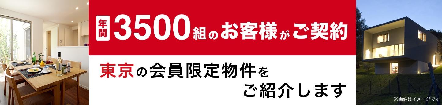 年間3,500組のお客様がご契約 東京の会員限定物件をご紹介します